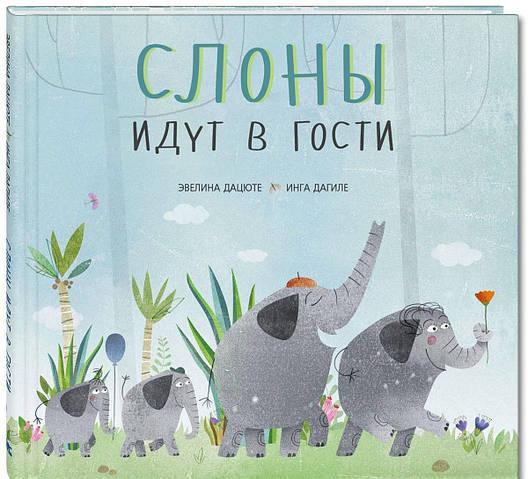 Слоны идут в гости. Э. Дацюте