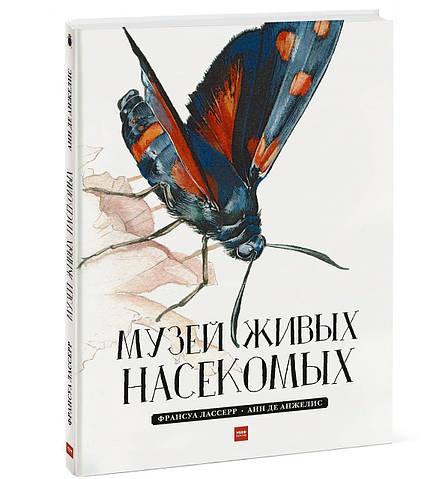 Музей живых насекомых. Ф. Лассер