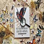 Музей живых насекомых. Ф. Лассер, фото 6
