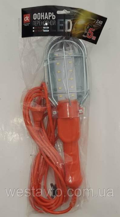 Фонарь переносной с LED лампой, 220В, 5м., <ДК>
