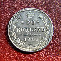20 копійок 1917 р.