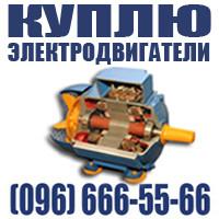Куплю Электродвигатель електродвигун, новые и б/у (096)6665566