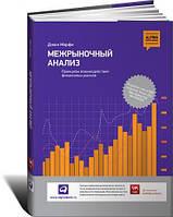 Межрыночный анализ: Принципы взаимодействия финансовых рынков Мэрфи Дж