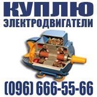 Куплю электродвигатели електродвигуни разные новые и бу (096)6665566