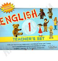 Набір для вчителя до підручника Англійська мова 1 клас з поглибленим вивченням англійської мови English 1 Карп'юк О. Д. Вид-во: Лібра Терра, фото 1
