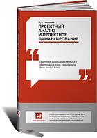СКИДКА! Проектный анализ и проектное финансирование