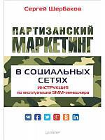 Сергей Щербаков Партизанский маркетинг в социальных сетях. Инструкция по эксплуатации SMM-менеджера