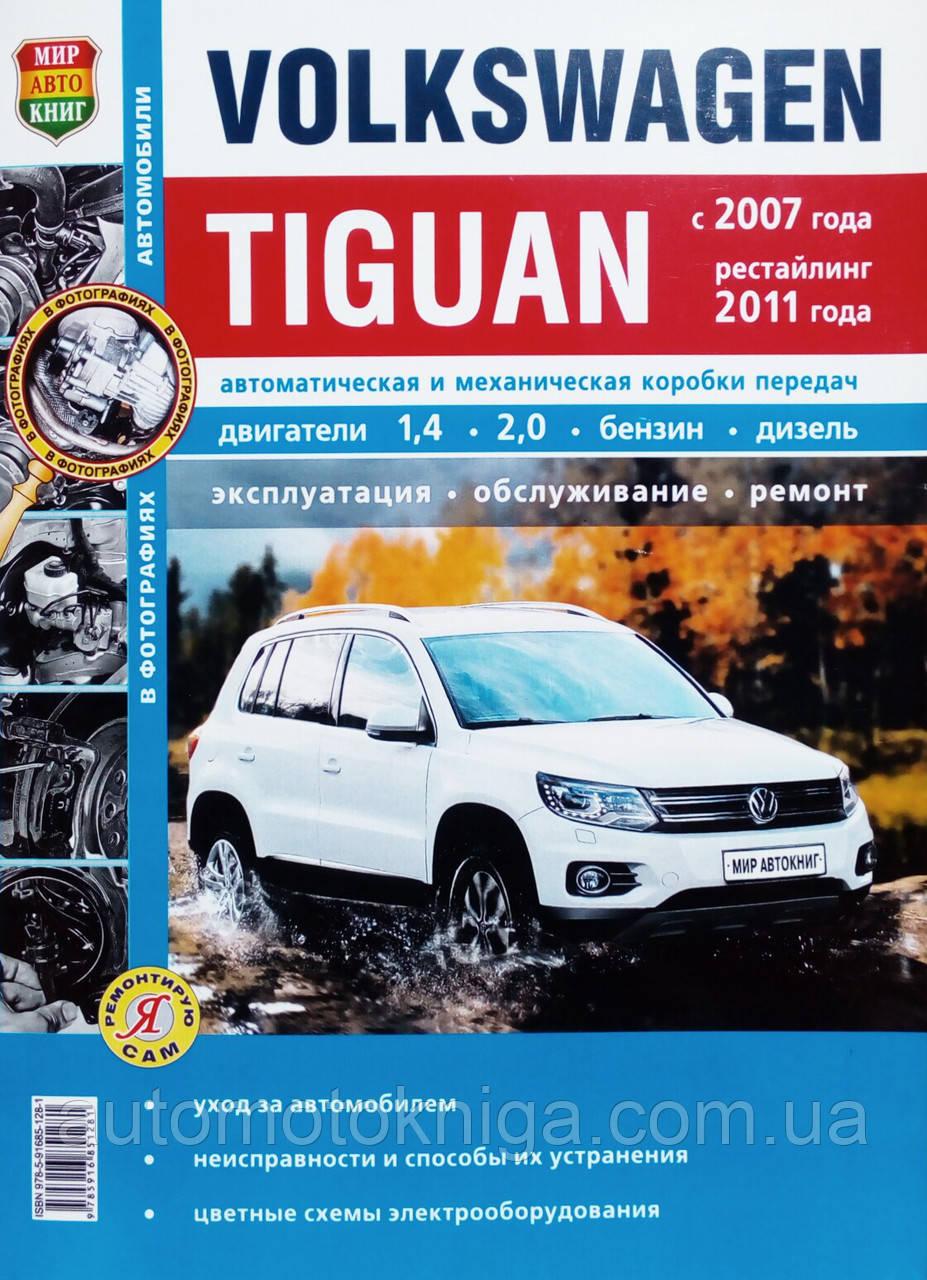 VOLKSWAGEN TIGUAN Моделі з 2007 р. рестайлінг 2011 р. Експлуатація • Обслуговування • Ремонт
