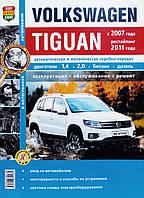 VOLKSWAGEN TIGUAN Моделі з 2007 р. рестайлінг 2011 р. Експлуатація • Обслуговування • Ремонт, фото 1