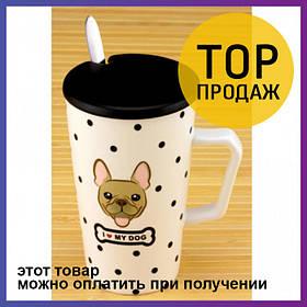 Керамическая чашка с крышкой Моя Любимая Собака 3 вида / сувенирные чашки