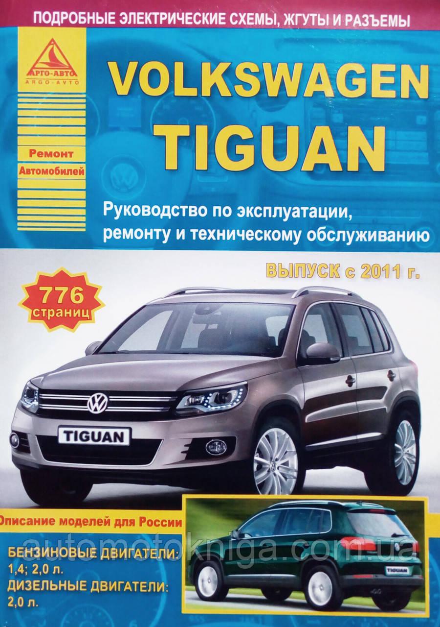 VOLKSWAGEN TIGUAN   Модели с 2011 года   Руководство по ремонту и эксплуатации