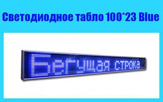 Біжучий рядок 100*23 Blue