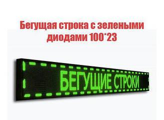 Біжучий рядок 103*23 Green