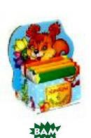 Белочка. Маленький книжный шкаф на 4 книжки (количество томов: 4)