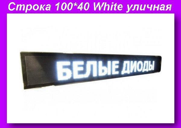 Бег. строка 100*40 White уличная