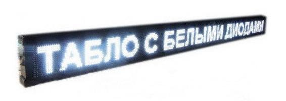 Бег. строка 300*40 White + WI-FI уличная
