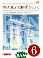 Французский язык. 2-й год обучения. 6 класс. Учебник. В 2 частях. Часть 1