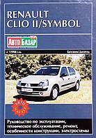 RENAULT CLIO II / SYMBOL Моделі 1998 року Бензин • Дизель Керівництво по ремонту та експлуатації, фото 1