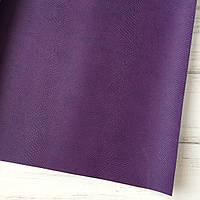 Шкірзамінник палітурний - пітон - фіолетовий VH095 - виробник Італія - 25х35 см