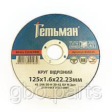 Круг відрізний по металу 125 х 1,6 х 22 мм Гетьман