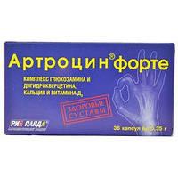 Артроцин Форте капсулы, 36 шт.
