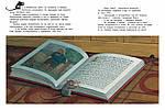 Мартин, Малыш и Говорящая книга: история старой библиотеки. А. Жонас, фото 3