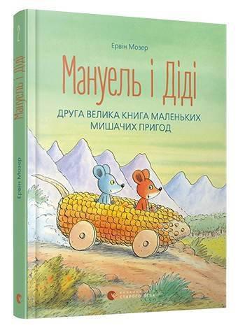 Мануель і Діді. Друга велика книга маленьких мишачих пригод. Мозер Ервін