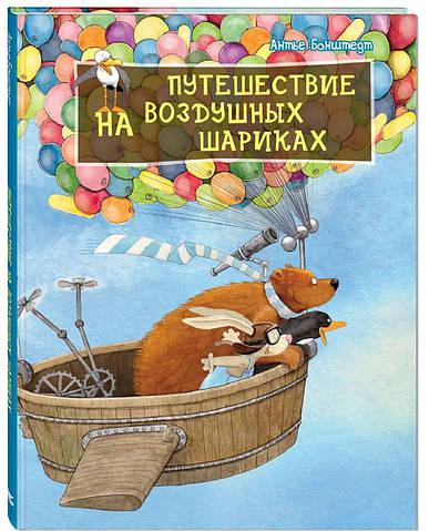 Путешествие на воздушных шариках. А. Бонштедт