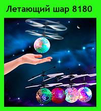 Летающий шар 8180