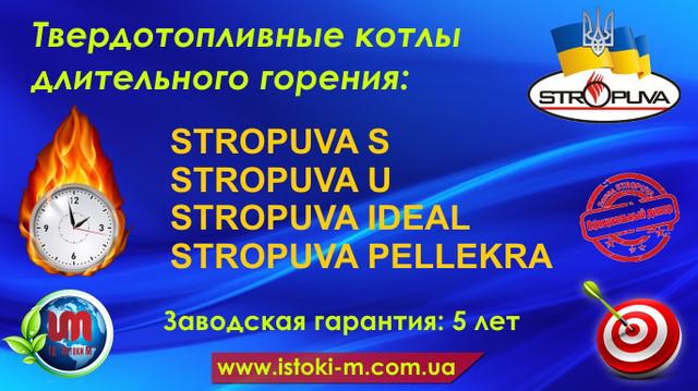 купить твердотопливный котел Stropuva IDEAL