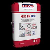 KRYS RM Fast - ремонтный материал повышенной прочности