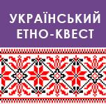 Етно-квест: українські традиції для підростаючого покоління