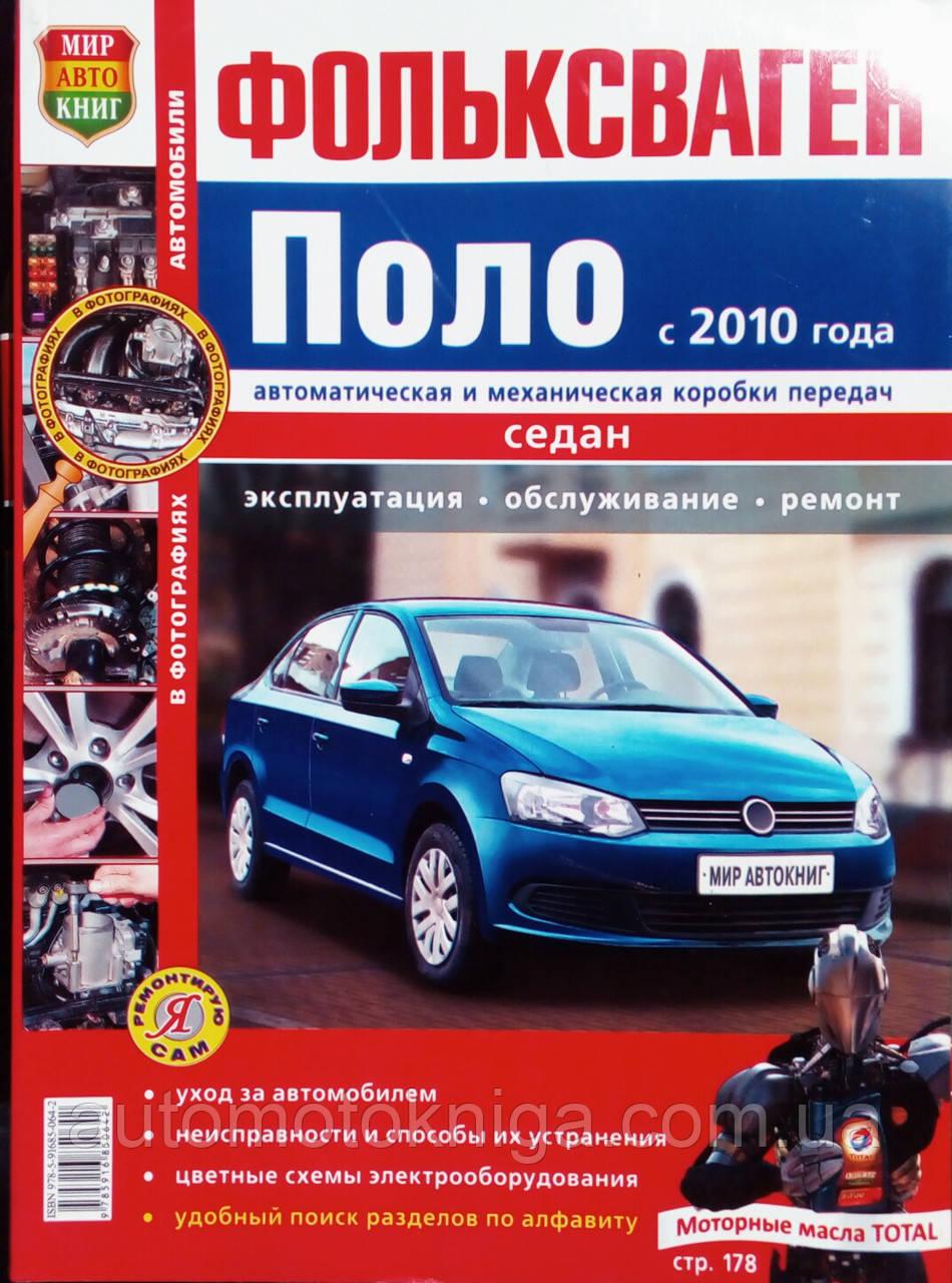 ФОЛЬКСВАГЕН ПОЛО СЕДАН Моделі з 2010 року Експлуатація • Обслуговування • Ремонт