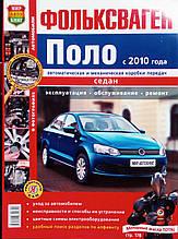 ФОЛЬКСВАГЕН ПОЛО СЕДАН   Модели с 2010 года   Эксплуатация • Обслуживание • Ремонт
