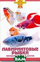 Гуржий А.Н. Лабиринтовые рыбки. Петушки, гурами и другие
