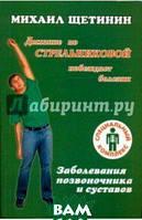 Щетинин Михаил Николаевич Дыхание по Стрельниковой побеждает болезни. Заболевания позвоночника и суставов