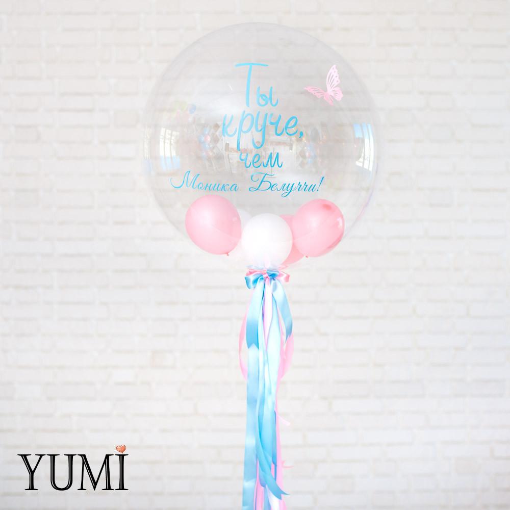 Прозрачный шар с оригинальной надписью и с шариками внутри