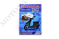 Инструкция скутеры Honda DIO, TACT (112стр) SEA