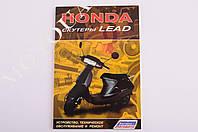 Инструкция скутеры Honda LEAD (80стр) SEA