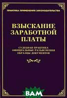 Л. Тихомирова Взыскание заработной платы. Судебная практика. Официальные разъяснения. Образцы документов