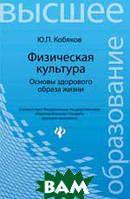 Юрий Кобяков Физическая культура. Основы здорового образа жизни