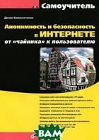 Денис Колисниченко Анонимность и безопасность в Интернете. От  чайника  к пользователю