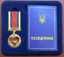 """Медаль Волонтер """"За безкорисне служіння Батьківщіні"""""""
