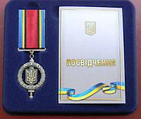 "Медаль ""Ветеран АТОі"", фото 1"