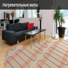 Теплый пол ПОД ПЛИТКУ - нагревательные маты, тонкий кабель