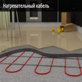 Теплый пол под стяжку - нагревательные кабели