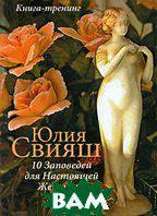 Свияш Ю.В. 10 Заповедей для Настоящей Женщины. Книга-тренинг. Вид 2