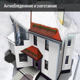 Система антиобледенения и снеготаяния
