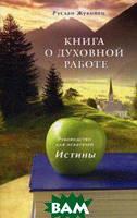 Жуковец Р. Книга о духовной работе.Руководство для искателей истины