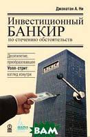 Джонатан А. Ни / Jonathan A. Knee Инвестиционный банкир по стечению обстоятельств. Десятилетие, преобразовавшее Уолл-стрит. Взгляд изнутри / The